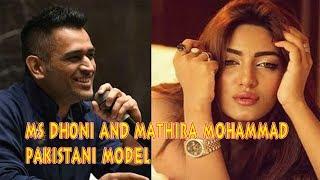 जब पाकिस्तानी क्रिकेटर्स ने इस पाक मॉडल को लताड़ा तो धोनी ने दिया साथ - Cricket News क्रिकेट न्यूज़