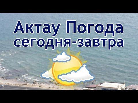 Актау погода, прогноз погоды Актау