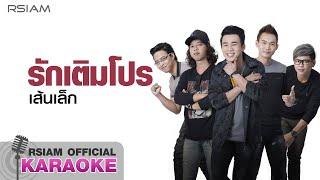 รักเติมโปร : เส้นเล็ก [Official Karaoke]