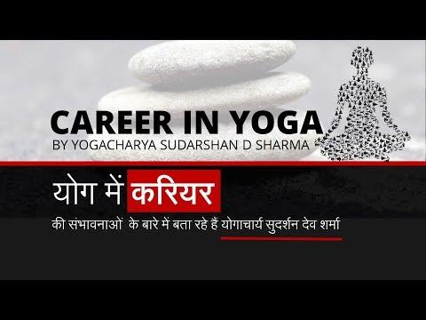 Career in Yoga | By Yogacharya Sudarshan Dev Sharma