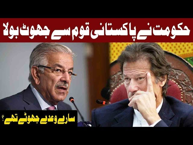 PTI Government Lied To The Pakistan Nation Says Khawaja Asif | 17 October 2018 | Express News
