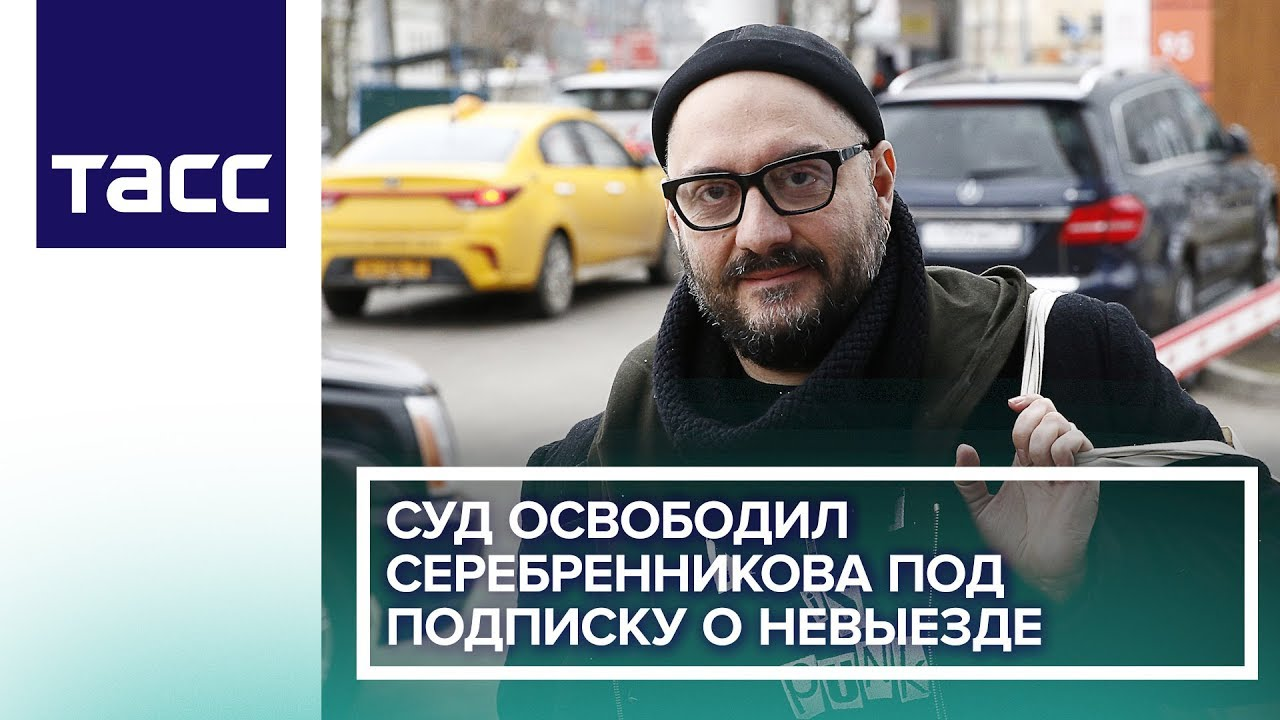 Суд освободил Кирилла Серебренникова под подписку о невыезде