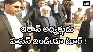 Iranian President Hassan Rouhani India Visit | Oneindia Telugu