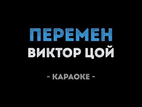 Виктор Цой - Перемен (Караоке)