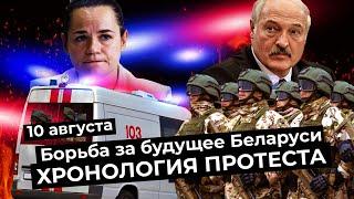 Хронология белорусского протеста: от задержаний журналистов до забастовок и угроз Тихановской