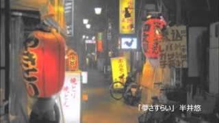 新田晃也 - 夢さすらい