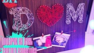 ❤ DIY ❤ Подарок на День Святого Валентина ❤ St. Valentine Gift