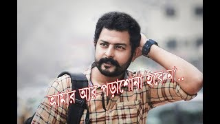 Porasuna kokhono hobe na   Prithwi Raj ft Rehaan   New Bangla Song 2018   Cover By Adda Multimedia
