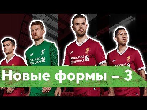 Ливерпуль, Арсенал и Штутгарт - Новые формы 17/18