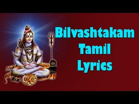 Bilvashtakam Tamil lyrics - Devotional Lyrics - Easy to Learn - BHAKTHI | MAHA SHIVARATRI 2016
