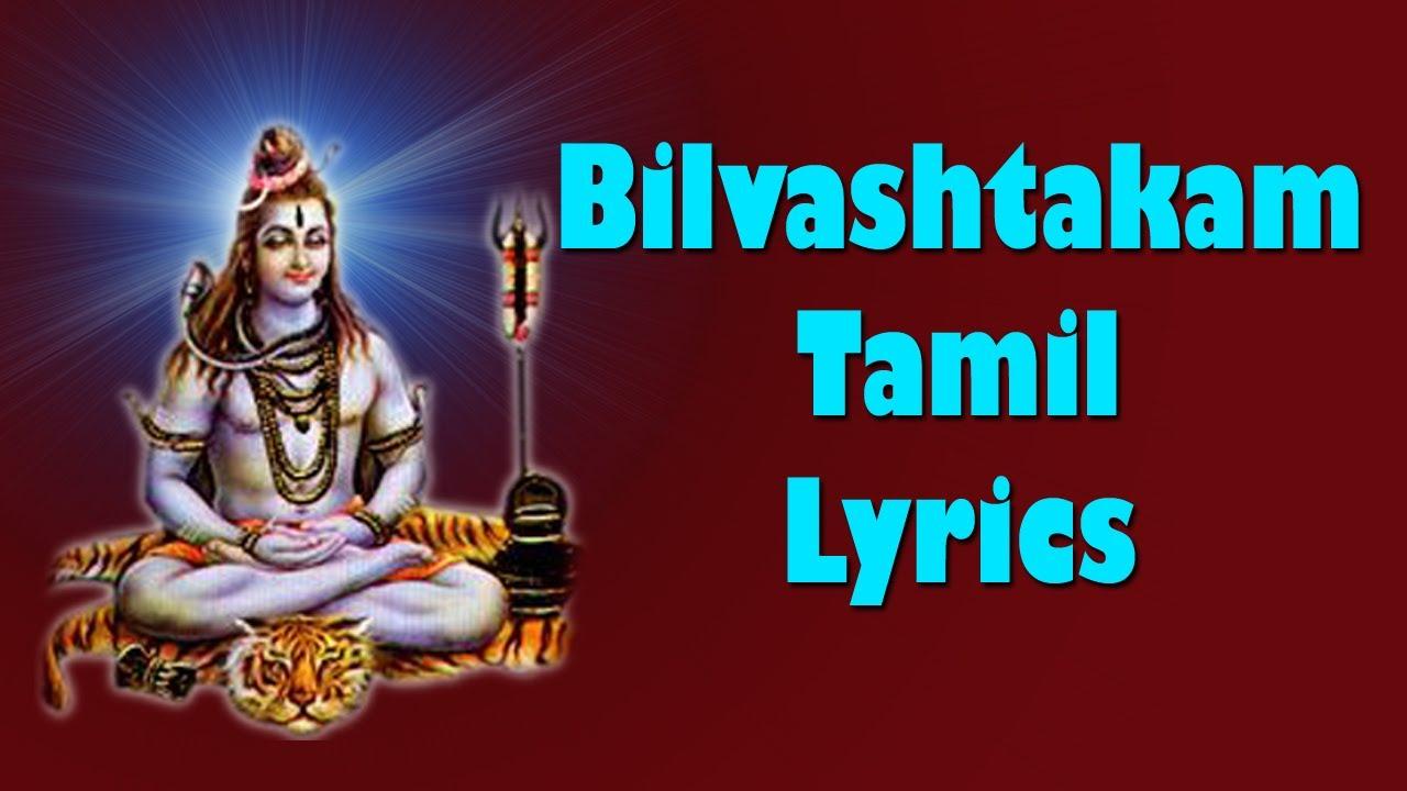 Bilvashtakam tamil lyrics devotional lyrics easy to learn bilvashtakam tamil lyrics devotional lyrics easy to learn bhakthi maha shivaratri 2016 youtube fandeluxe Images
