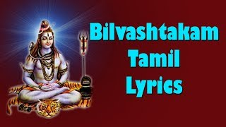 Bilvashtakam Tamil lyrics - Devotional Lyrics - Easy to Learn - BHAKTHI | MAHA SHIVARATRI 2016