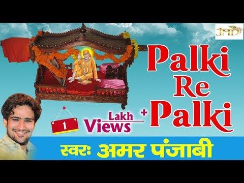 Palki Re Palki | पालकी रे पालकी | सुपर हिट साई भजन | डिवोशनल | अमर पंजाबी #Jmd Music & Films