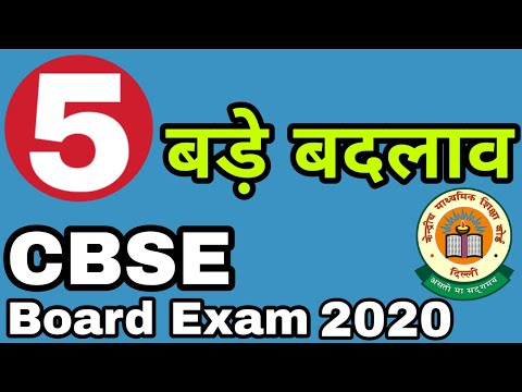 CBSE Board Exam 2020, 5 बड़े बदलाव regarding Paper Pattern and Practical Exam | Study Channel