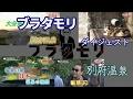 【ダイジェスト】 ブラタモリ ~別府温泉~ 20170204 【11分で見る】
