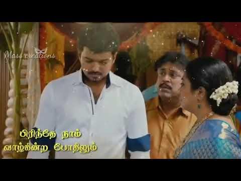 Pasangal Nesagal Eadhume Entry  Tamil Status