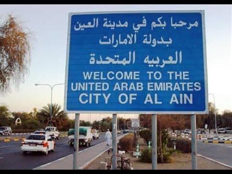 الامارات العين United Arab Emirates Al Ain