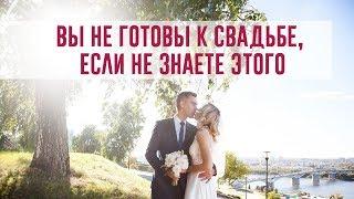Проверьте, готовы ли вы к свадьбе