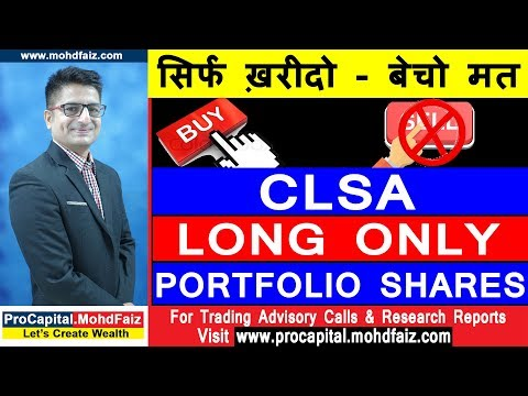 सिर्फ ख़रीदो बेचो मत CLSA -  LONG  ONLY PORTFOLIO SHARES | Share Trading Tips