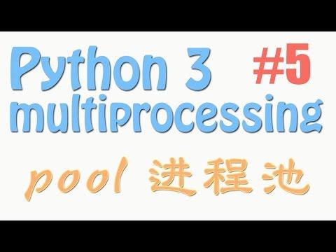 Python multiprocessing 5 进程池 pool (多进程 多核运算 教学教程tutorial)