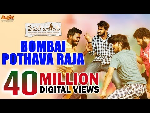 Bombai Pothava Raja Lyrical Video | Santosh Shoban, Riya Sum