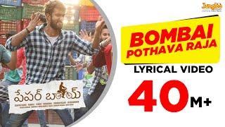 Download lagu Bombai Pothava Raja Lyrical Video | Santosh Shoban, Riya Suman,Tanya Hope | JayaShankarr | Bheems