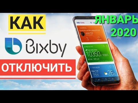 Как Отключить Кнопку BIXBY  Навсегда  | Виджеты BIXBY ЯНВАРЬ 2020 На все Смартфоны Samsung