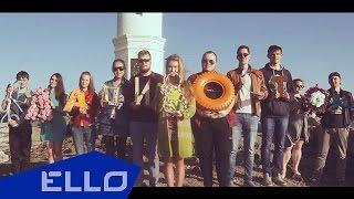 Парадокс - Владивосток, я люблю тебя / ELLO UP^ /