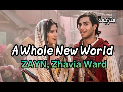 "ZAYN, Zhavia Ward - A Whole New World (End Title) (From ""Aladdin""/Lyrics) مترجمة عربي"