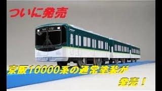 京阪10000系の通常塗装がプラレールで登場?