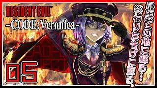 05:💜BIOHAZARD CODE:Veronica【バイオハザード コード:ベロニカ /20190805】 #しずりん生放送