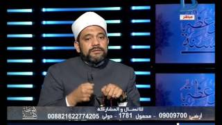 الموعظة الحسنة مع الدكتور محمد وسام مدير ادارة الفتوى المكتوبه بدار الافتاء حلقة 30-9-2016