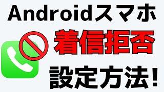 Androidスマホ「着信拒否」を設定する方法!アンドロイドで電話番号をブロックするやり方 screenshot 2