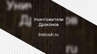 Новая Онлайн Игра - Уничтожители Драконов !  lmtrush.ru