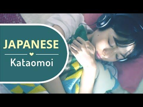 Kataomoi (Japanese) - Aimer | Cover by BriCie