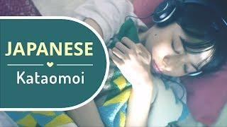 Kataomoi (Japanese) - Aimer   Cover by BriCie