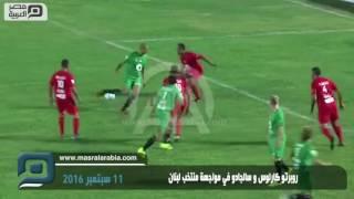 مصر العربية | روبرتو كارلوس و سالجادو في مواجهة منتخب لبنان