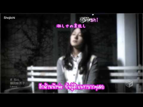 Fujita Maiko - Nee (Sub Thai+Karaoke)