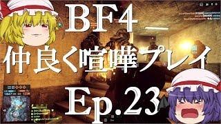 【BF4】Ep.23-仲良く喧嘩プレイ【ゆっくり実況】