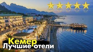 Топ ЛУЧШИХ отелей КЕМЕРА по соотношению ЦЕНА КАЧЕСТВО Турция