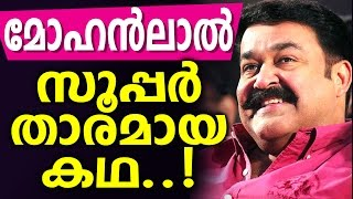 How MOHANLAL Become SUPERSTAR   - Mohanlal Superstardom Journey