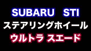 SUBARU STIステアリングホイール装着(LEVORG1.6STI SPROT)