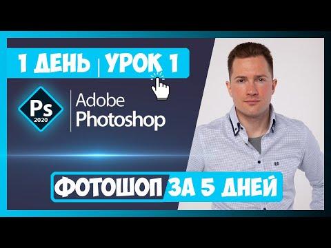 УРОК 1.1 | ИНТЕРФЕЙС ФОТОШОП 2020 (PHOTOSHOP 2020 ...