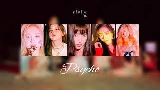 [랜덤 커버보컬팀 티미름] 레드벨벳 (RED VELVET) - PSYCHO COVER