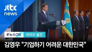 """[라이브썰전 H/L] 김종배 """"한국산 위상 높아져…물 들어올 때 노 저어야"""" / JTBC 뉴스ON"""