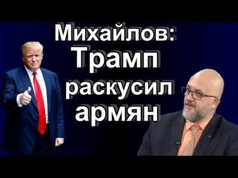 Михайлов: Трамп раскусил армян
