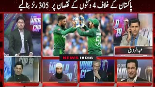 Pak media Shocking Reaction//India Score 336//India wins against Pakistan by 89 runs//world cup 2019