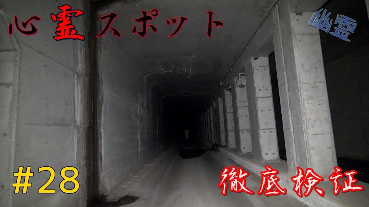 岐阜 県 心霊 スポット