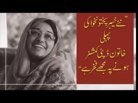 Ammara Amir Khattak First Lady Deputy Commissioner of KPK PTI OFFICIAL VIDEOS