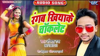 Avinash Raja ( 2020 ) का नया सुपरहिट Holi सांग | Rangab Khiyake Chocolate | Bhojpuri Hit Song